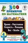 """О.В. Узорова, Е.А. Нефедова """"300 примеров по математике. 4 класс. Время, расстояние, площадь, скорость, вес и объем"""" Серия """"3000 примеров для начальной школы"""""""