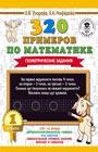 """О.В. Узорова, Е.А. Нефедова """"320 примеров по математике. Геометрические задания. 1 класс"""" Серия """"3000 примеров для начальной школы"""""""