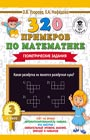 """О.В. Узорова, Е.А. Нефедова """"320 примеров по математике. Геометрические задания. 3 класс"""" Серия """"3000 примеров для начальной школы"""""""