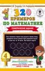 """О.В. Узорова, Е.А. Нефедова """"320 примеров по математике. Геометрические задания. 4 класс"""" Серия """"3000 примеров для начальной школы"""""""