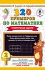 """О.В. Узорова, Е.А. Нефедова """"320 примеров по математике. Геометрические задания. 2 класс"""" Серия """"3000 примеров для начальной школы"""""""