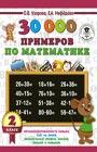 """О.В. Узорова, Е.А. Нефедова """"30000 примеров по математике. 2 класс"""" Серия """"3000 примеров для начальной школы"""""""