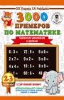 """О.В. Узорова, Е.А. Нефедова """"3000 примеров по математике. 2-3 классы. Табличное умножение и деление. Крупный шрифт"""" Серия """"3000 примеров для начальной школы"""""""