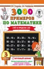 """О.В. Узорова, Е.А. Нефедова """"3000 примеров по математике. 3 класс. Счет в пределах 100"""" Серия """"3000 примеров для начальной школы"""""""