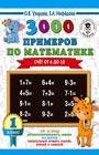 """О.В. Узорова, Е.А. Нефедова """"3000 примеров по математике. Счёт от 6 до 10. 1 класс"""" Серия """"3000 примеров для начальной школы"""""""
