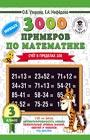"""О.В. Узорова, Е.А. Нефедова """"3000 новых примеров по математике. 3 класс. Счет в пределах 100"""" Серия """"3000 примеров для начальной школы"""""""