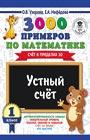 """О.В. Узорова, Е.А. Нефедова """"3000 примеров по математике. Устный счет. Счет в пределах 10. 1 класс"""" Серия """"3000 примеров для начальной школы"""""""
