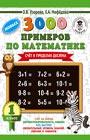 """О.В. Узорова, Е.А. Нефедова """"3000 новых примеров по математике. 1 класс. Счёт в пределах десятка"""" Серия """"3000 примеров для начальной школы"""""""