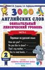 """О.В. Узорова, Е.А. Нефедова """"3000 английских слов. Обязательный лексический уровень. 2 класс. Часть 1"""" Серия """"3000 примеров для начальной школы"""""""