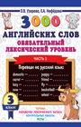"""О.В. Узорова, Е.А. Нефедова """"3000 английских слов. Обязательный лексический уровень. 3 класс. Часть 1"""" Серия """"3000 примеров для начальной школы"""""""
