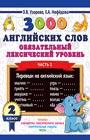 """О.В. Узорова, Е.А. Нефедова """"3000 английских слов. Обязательный лексический уровень 2 класс. Часть 2"""" Серия """"3000 примеров для начальной школы"""""""