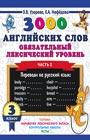 """О.В. Узорова, Е.А. Нефедова """"3000 английских слов. Обязательный лексический уровень 3 класс. Часть 2"""" Серия """"3000 примеров для начальной школы"""""""