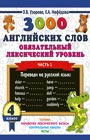"""О.В. Узорова, Е.А. Нефедова """"3000 английских слов. Обязательный лексический уровень 4 класс. Часть 1"""" Серия """"3000 примеров для начальной школы"""""""