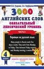 """О.В. Узорова, Е.А. Нефедова """"3000 английских слов. Обязательный лексический уровень 4 класс. Часть 2"""" Серия """"3000 примеров для начальной школы"""""""
