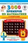 """О.В. Узорова, Е.А. Нефедова """"3000 примеров по математике. Счет в пределах десятка. С ответами и методическими рекомендациями. 1 класс"""" Серия """"3000 примеров для начальной школы с ответами"""""""