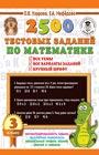 """О.В. Узорова, Е.А. Нефедова """"2500 тестовых заданий по математике. 3 класс"""" Серия """"3000 примеров для начальной школы"""""""