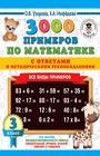 """О.В. Узорова, Е.А. Нефедова """"3000 примеров по математике. Все виды примеров с ответами и методическими рекомендациями. 3 класс"""" Серия """"3000 примеров для начальной школы с ответами"""""""