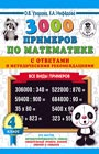"""О.В. Узорова, Е.А. Нефедова """"3000 примеров по математике. Все виды примеров с ответами и методическими рекомендациями. 4 класс"""" Серия """"3000 примеров для начальной школы с ответами"""""""