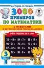 """О.В. Узорова, Е.А. Нефедова """"3000 примеров по математике. Счет в пределах 100 и 1000. С ответами и методическими рекомендациями. 3 класс"""" Серия """"3000 примеров для начальной школы с ответами"""""""