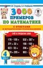 """О.В. Узорова, Е.А. Нефедова """"3000 примеров по математике. Счет в пределах 1000. С ответами и методическими рекомендациями. 4 класс"""" Серия """"3000 примеров для начальной школы с ответами"""""""