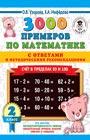 """О.В. Узорова, Е.А. Нефедова """"3000 примеров по математике. Счет в пределах 20 и 100. С ответами и методическими рекомендациями. 2 класс"""" Серия """"3000 примеров для начальной школы с ответами"""""""