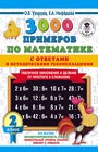 """О.В. Узорова, Е.А. Нефедова """"3000 примеров по математике. Табличное умножение от простого к сложному. С ответами и методическими рекомендациями. 2 класс"""" Серия """"3000 примеров для начальной школы с ответами"""""""