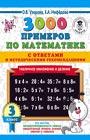 """О.В. Узорова, Е.А. Нефедова """"3000 примеров по математике. Табличное умножение. С ответами и методическими рекомендациями. 3 класс"""" Серия """"3000 примеров для начальной школы с ответами"""""""