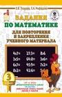 """О.В. Узорова, Е.А. Нефедова """"Задания по математике для повторения и закрепления учебного материала. 3 класс"""" Серия """"3000 примеров для начальной школы"""""""