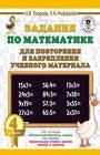 """О.В. Узорова, Е.А. Нефедова """"Задания по математике для повторения и закрепления учебного материала. 4 класс"""" Серия """"3000 примеров для начальной школы"""""""