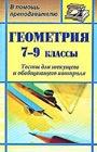 """Г.И. Ковалева, Н.И. Мазурова """"Геометрия. 7-9 классы. Тесты для текущего и обобщающего контроля"""" Серия """"В помощь преподавателю. Геометрия"""""""