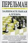 """Яков Перельман """"Занимательная алгебра. Пятое математическое действие. Язык алгебры. В помощь арифметике и геометрии"""""""