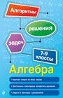 """Т.М. Виноградова """"Алгебра. 7-9 классы"""" Серия """"В помощь старшекласснику. Алгоритмы решения задач"""""""