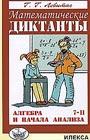 """Г.Г. Левитас """"Математические диктанты. Алгебра и начала анализа. 7-11 классы. Дидактические материалы"""" Серия """"Среднее образование. Самостоятельные и контрольные работы"""""""