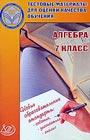 """Л.И. Гусева """"Алгебра. 7 класс. Тестовые материалы для оценки качества обучения"""" Серия """"Алгебра"""""""