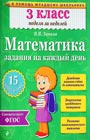 """В.В. Занков """"Математика. 3 класс. Задания на каждый день"""" Серия """"В помощь младшему школьнику. Неделя за неделей"""""""