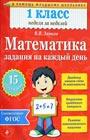 """В.В. Занков """"Математика. 1 класс. Задания на каждый день"""" Серия """"В помощь младшему школьнику. Неделя за неделей"""""""
