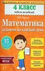 """В.В. Занков """"Математика. 4 класс. Задания на каждый день"""" Серия """"В помощь младшему школьнику. Неделя за неделей"""""""