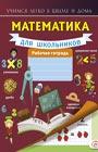 """А. Круглова """"Математика для школьников. Рабочая тетрадь"""" Серия """"Учимся легко в школе и дома"""""""
