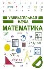 """Математика. Серия """"Увлекательная наука"""""""