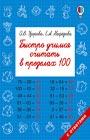 """О.В. Узорова, Е.А. Нефедова """"Быстро учимся считать в пределах 100"""" Серия """"Быстрое обучение"""""""