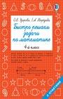 """О.В. Узорова, Е.А. Нефедова """"Быстро решаем задачи по математике. 4 класс"""" Серия """"Быстрое обучение"""""""