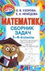 """О.В. Узорова, Е.А. Нефедова """"Математика. Сборник задач. 1-4 класс"""" Серия """"Курс начальной школы: класс за классом"""""""