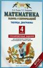 """О.А. Рыдзе, Т.С. Позднева """"Математика. Работа с информацией: Таблицы, диаграммы. 4 класс"""" Серия """"Планета знаний"""""""