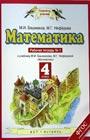 "М.И. Башмаков, М.Г. Нефедова ""Математика. 4 класс. Рабочая тетрадь N1"" Серия ""Планета знаний"""