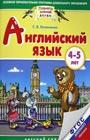 """С.В. Литвиненко """"Английский язык. 4-5 лет. Практическое пособие для детей и их родителей"""""""