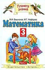 "М.И. Башмаков, М.Г. Нефедова ""Математика. 3 класс. Учебник. В 2-х частях. Части 1 и 2. ФГОС"" 2 книги. Серия ""Планета знаний. 3 класс"""