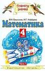 "М.И. Башмаков, М.Г. Нефедова ""Математика. Учебник. 4 класс. В 2-х частях. Части 1 и 2. ФГОС"" 2 книги. Серия ""Планета знаний. 4 класс"""