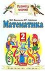 "М.И. Башмаков, М.Г. Нефедова ""Математика. Учебник. 2 класс. В 2 частях. Части 1 и 2. ФГОС"" 2 книги. Серия ""Планета знаний. 2 класс"""