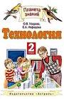 "О.В. Узорова, Е.А. Нефёдова ""Технология. 2 класс. Учебник. ФГОС"" Серия ""Планета знаний. 2 класс"""