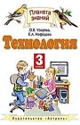 "О.В. Узорова, Е.А. Нефёдова ""Технология. Учебник. 3 класс. ФГОС"" Серия ""Планета знаний. 3 класс"""